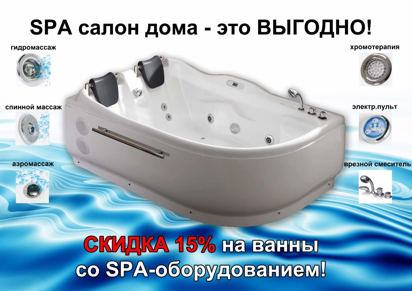 ванна spa